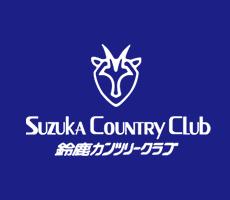 鈴鹿カンツリークラブ